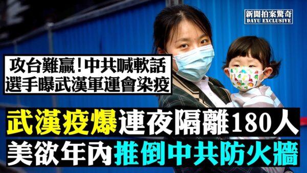 【拍案惊奇】攻台湾难赢?中共喊软话 美欲推倒防火墙