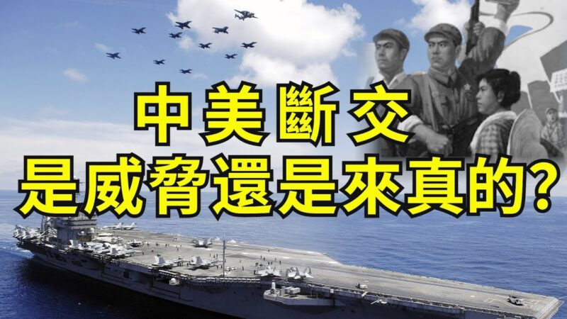 【江峰时刻】中美断交是威胁还是来真的?