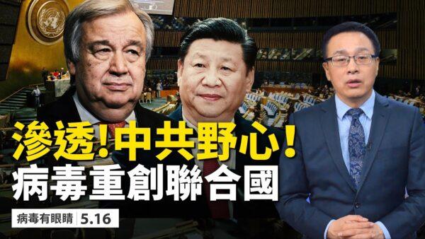【新闻看点】中共黑手渗透 病毒重创联合国