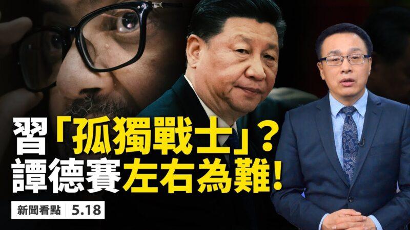 【新闻看点】116国吁查病毒 北京空前孤立