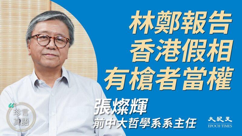 【珍言真語】張燦輝:中共偽裝成中國 摧毀中華文化