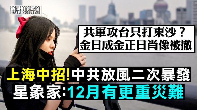 【拍案驚奇】上海中招 中共放風二次爆發 雲南地震