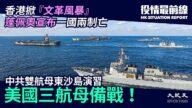 【役情最前线】中共双航母演习 美国三航母备战