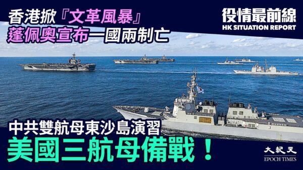 【役情最前線】中共雙航母演習 美國三航母備戰