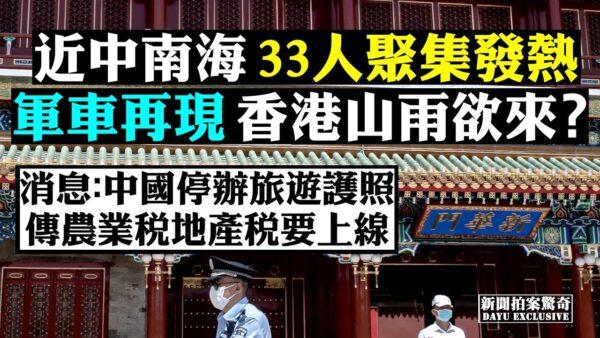 【拍案惊奇】中南海外33人发热 香港山雨欲来?
