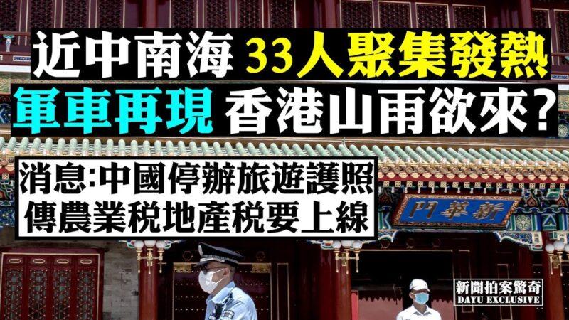 【拍案驚奇】中南海外33人發熱 香港山雨欲來?