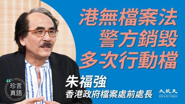 【珍言真语】朱福强:无档案法 港警销毁行动档