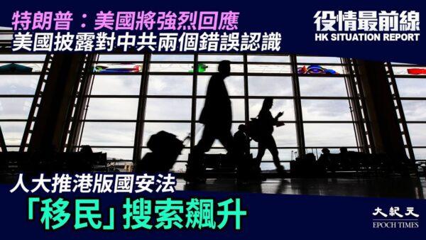 【疫情最前线】灭共征兆?两会开幕北京白昼变黑夜