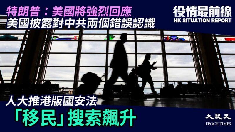 【疫情最前線】滅共徵兆?兩會開幕北京白晝變黑夜