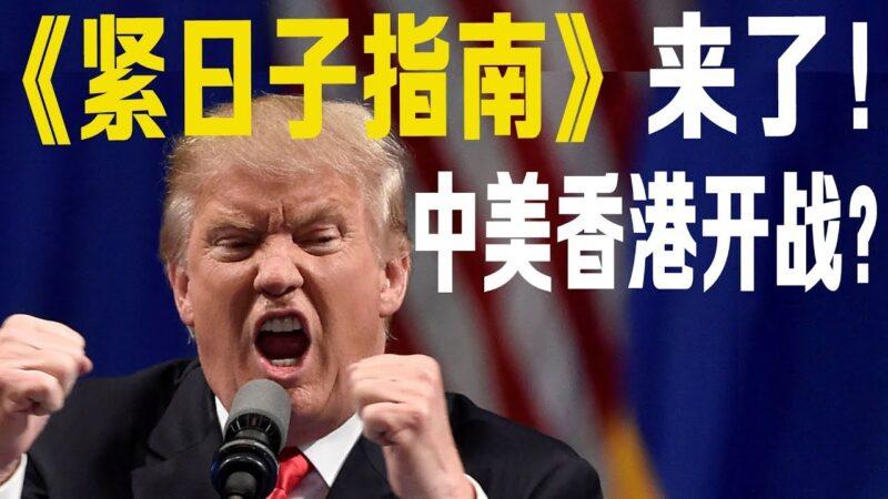 【老北京茶館】港版國安法惹怒川普!兩會李克強:《緊日子指南》來啦!