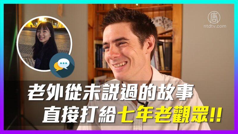 【老外看中国】从未说过的故事 给七年老观众
