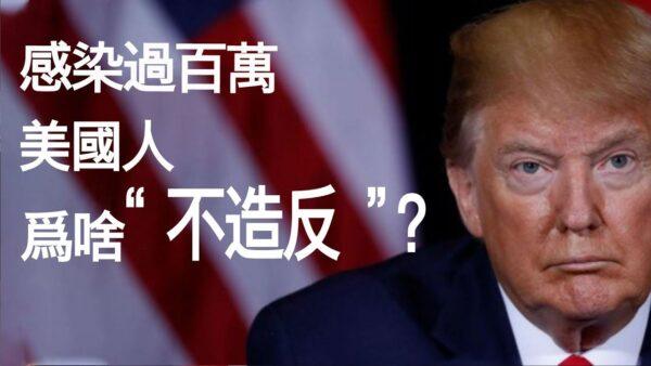 【老北京茶馆】揭揭美国疫情的老底 俄罗斯又两高层中招