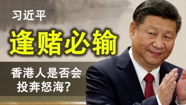 【天亮时分】习近平逢赌必输 香港人是否会投奔怒海