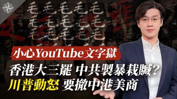 【世界的十字路口】香港大三罢 中共制暴栽赃? 川普动怒 要撤中港美商