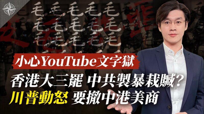 【十字路口】香港大三罷 中共製暴栽贓? 川普動怒 要撤中港美商