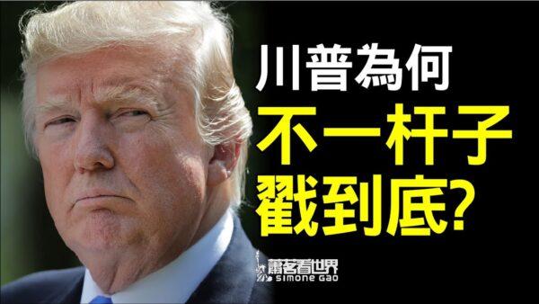 【萧茗看世界】针对中国讲话背后的博弈 川普没有对中共一竿子插到底?