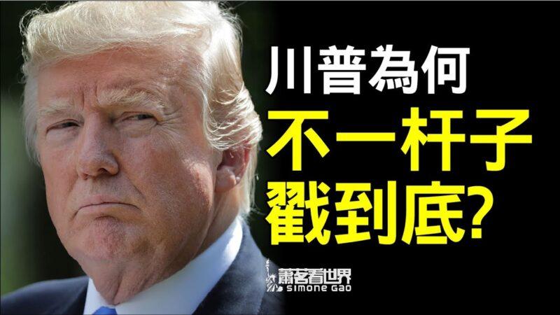 【蕭茗看世界】針對中國講話背後的博弈 川普沒有對中共一竿子插到底?