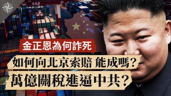 【十字路口】川普万亿关税伺候 向中共索赔,怎么索、能赔吗?