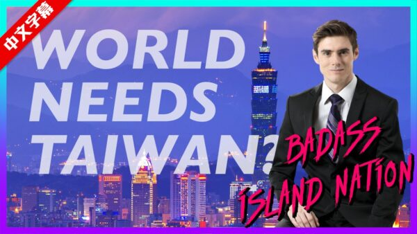 【老外看中國】闖過大疫 為何我們需要台灣