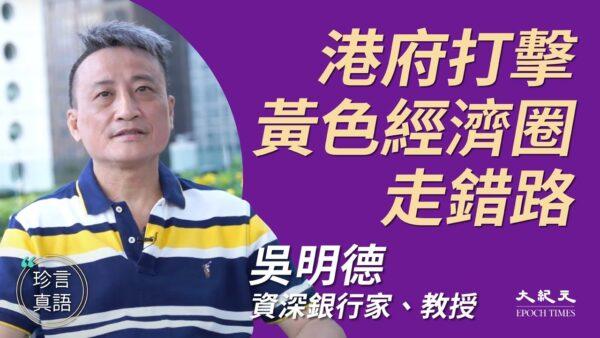 【珍言真語】吳明德:黃色經濟圈成新市場 港府打壓走錯路