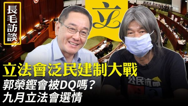 【有冇搞錯】長毛訪談:立法會泛民建制大戰