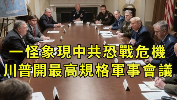 【江峰時刻】中國一怪象:文死戰、武不戰