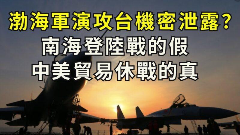 【江峰時刻】習近平渤海軍演真實目的是要護龍氣