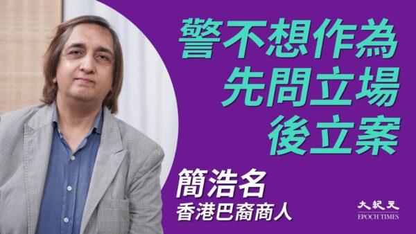 【珍言真語】簡浩名:直選特首 香港才能再出發