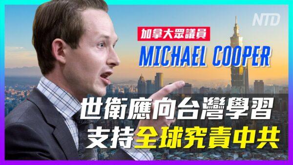 【老外短访】加议员:世卫应学习台湾 支持全球究责中共