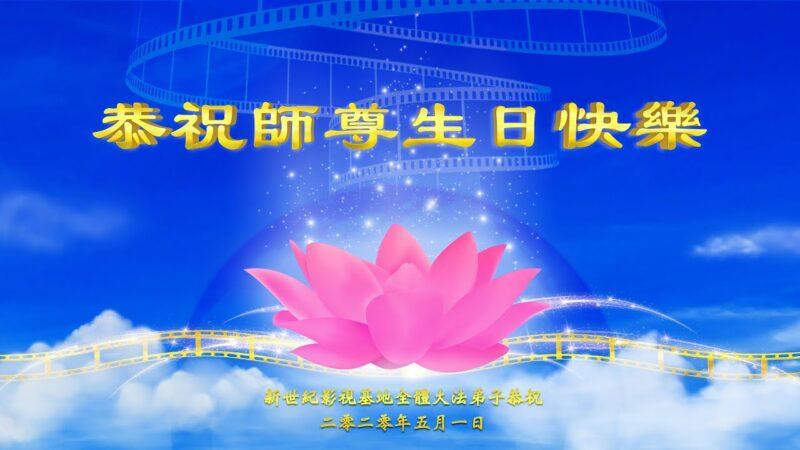 庆贺法轮大法日 新世纪影视举办网络联欢
