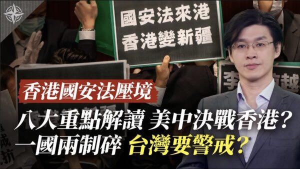 【世界的十字路口】香港國安法壓境  八大重點解讀 美中決戰香港?