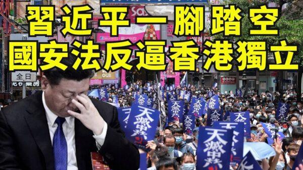 【江峰時刻】習近平意圖控制香港失算,國安法反逼香港公投獨立?