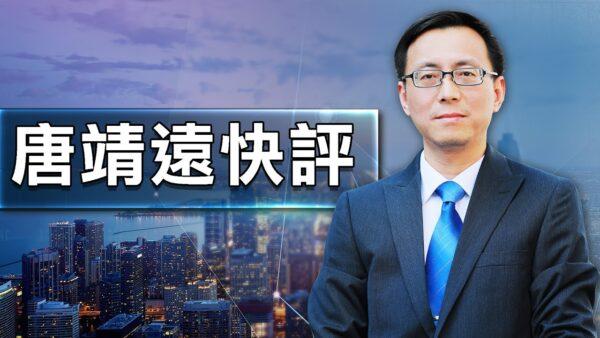 【唐靖遠快評】港版國安法事關武統臺灣?一個因素決成敗