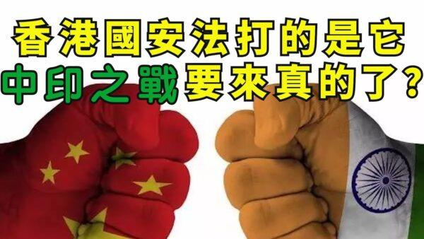 【江峰时刻】香港国安法原来直奔它来的 中印边境战云密布