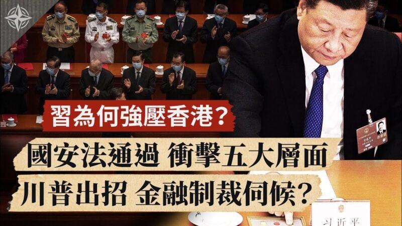 【十字路口】習為何強壓香港? 國安法通過 衝擊五大層面