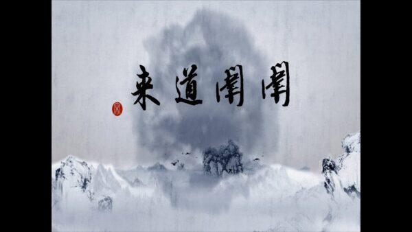 """【闱闱道来】""""天下无能第一,古今不肖无双""""之宝玉其人"""