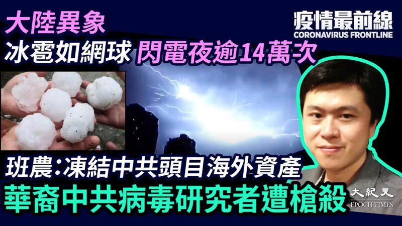 【疫情最前線】華裔中共病毒研究者遭槍殺