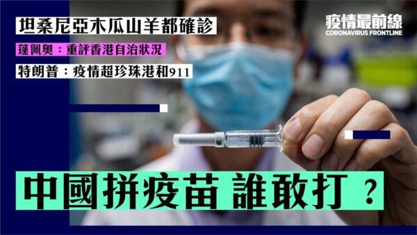 【疫情最前線】中共拼疫苗研發 品質問題受質疑
