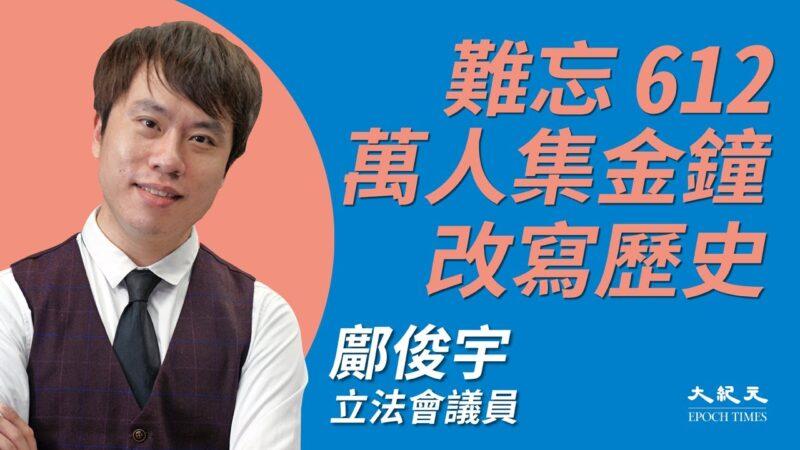 【珍言真語】鄺俊宇:不認命改寫歷史 見證港人人性光輝