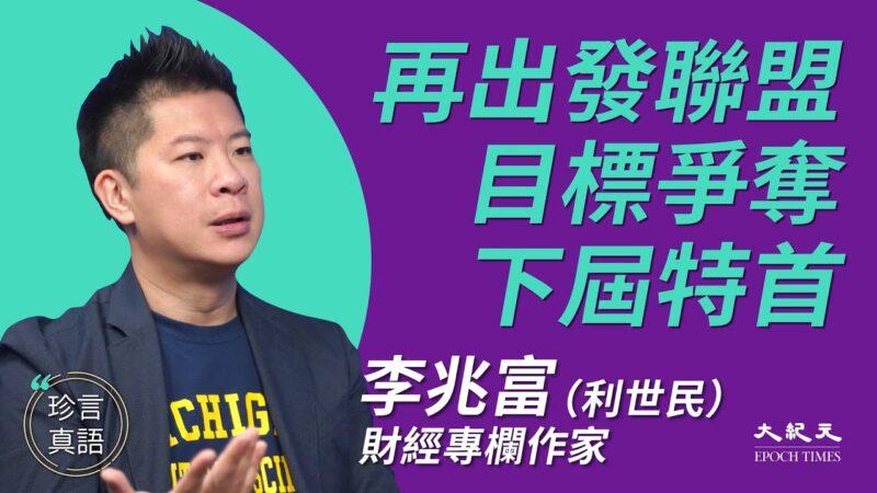 【珍言真語】利世民:董梁聯盟 目標爭奪下屆特首
