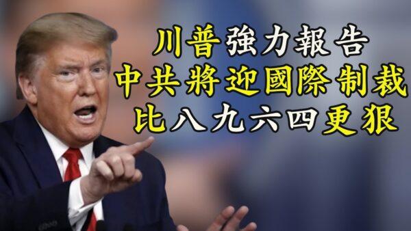 【江峰时刻】川普准备好了 要带领全世界人民讨说法