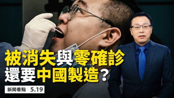 【新聞看點】習世衛講話遭洗板 四大關北京難過