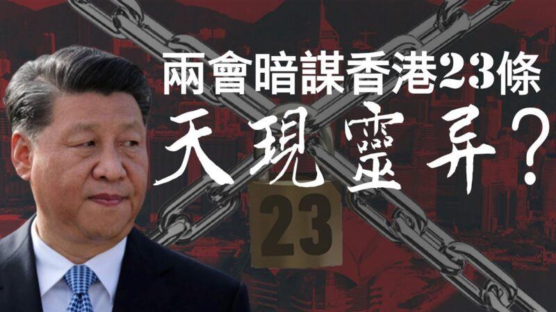 【老北京茶館】兩會密謀香港23條 北京黑天靈異再現?