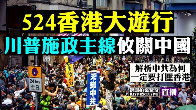 【拍案惊奇】5.24香港大游行 警方催泪弹 胡椒球弹 水炮车齐上