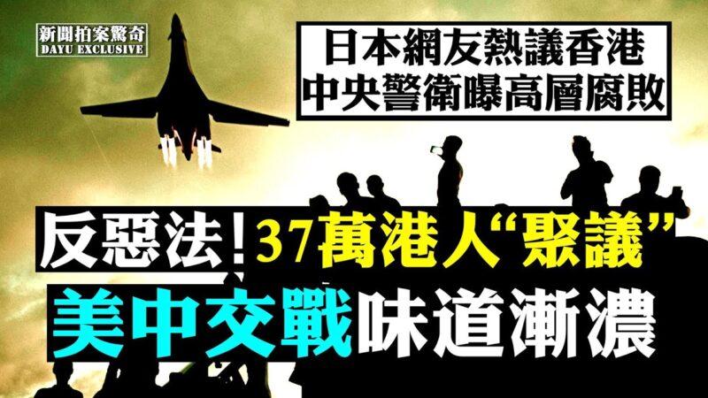 【拍案惊奇】37万港人讨恶法 日本网友热议香港