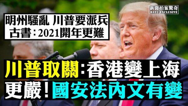 【拍案惊奇】李克强曝经济真相 川普要撤香港自贸