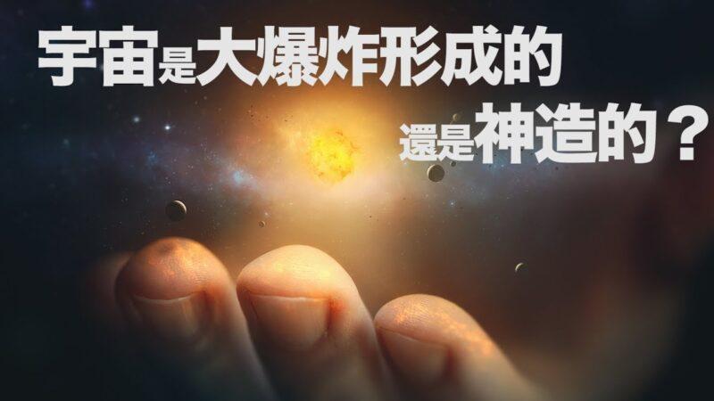 宇宙是大爆炸形成的还是神造的?