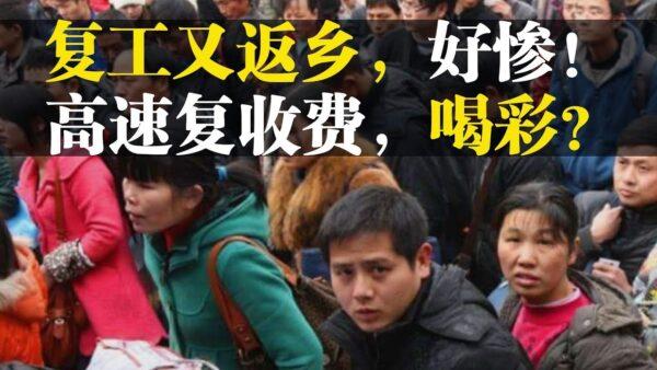 【老北京茶館】群眾又喜迎高速收費?蓬佩奧炮轟香港23條