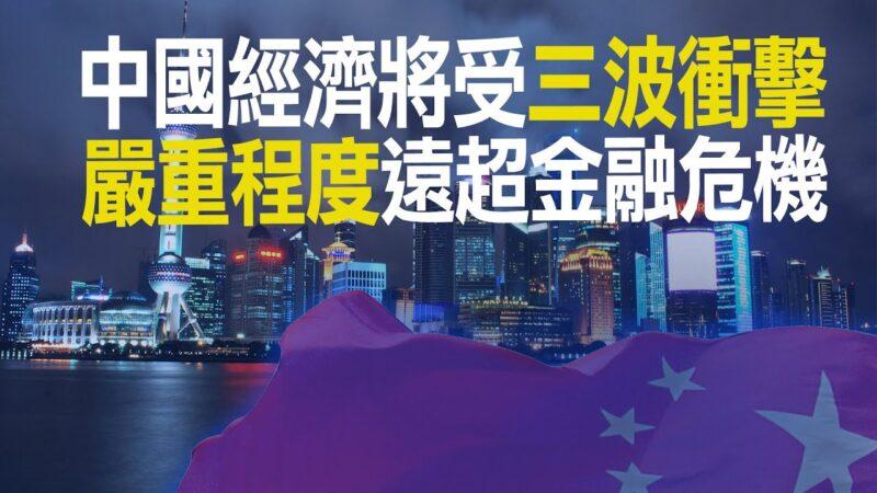 【秦鹏政经观察】经济将遭三波冲击 中共政府为什么不发钱?