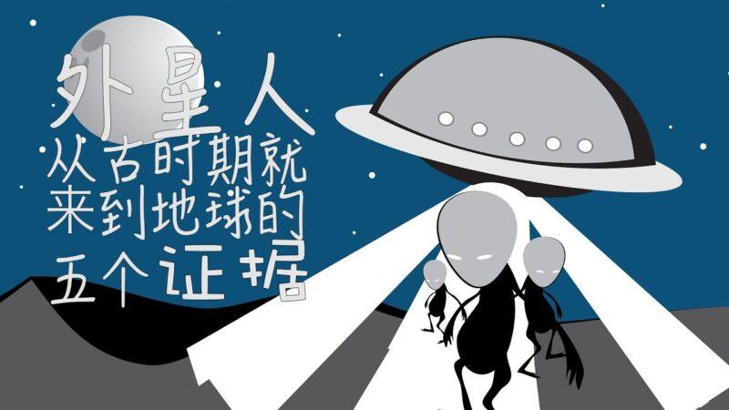 外星人從遠古時期就來到地球的5個證據